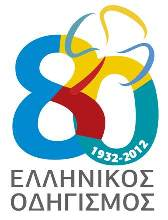 Logo_80_years_Guiding_Greece